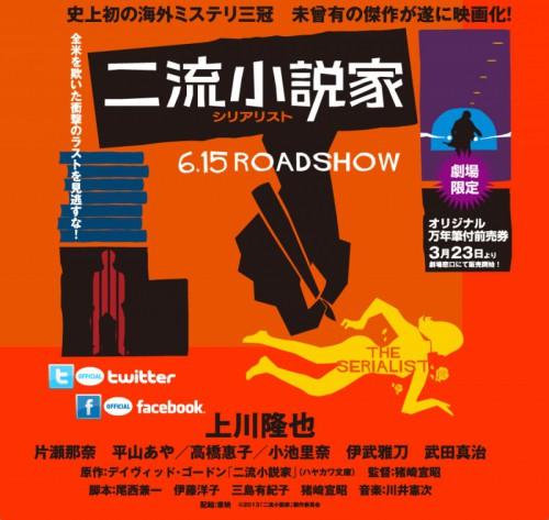 映画『二流小説家』公式サイト (20130323)