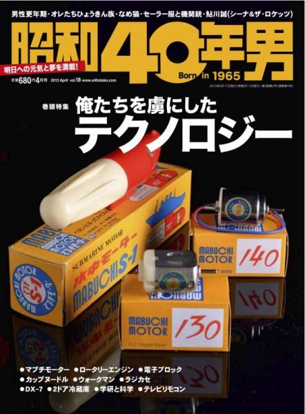 昭和40年男 vol.18号 黒