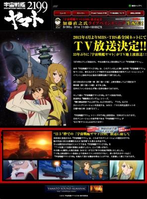 TV放送 宇宙戦艦ヤマト2199 (20130329)