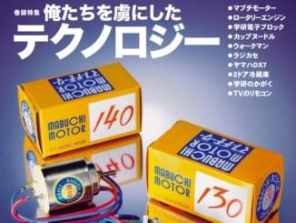 昭和40年男vol18