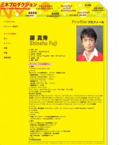 三木プロダクション (20130315)