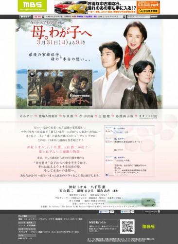 春のドラマ特別企画 母。わが子へ | MBS (20130326)