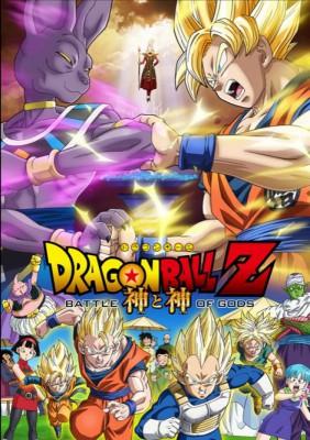 「ドラゴンボールZ 神と神」ポスタービジュアル(C)バードスタジオ/集英社 (C)「2013ドラゴンボールZ」製作委員会