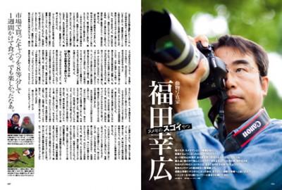 本誌vol.8に登場してくれた福田幸広。カメラマンになるキッカケは『池中弦太80キロ』だった