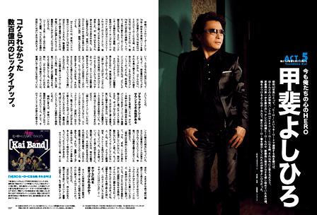 甲斐よしひろ 昭和40年男インタビュー