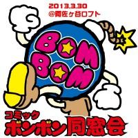 【タメ年たちの大活躍!】漫画家・とだ勝之がコミックボンボン同窓会に出演。