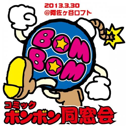 とだが手がけた『コミックボンボン同窓会』のロゴ。開催は3月30日(土)東京・阿佐ヶ谷ロフトAにて。前売りチケットは現在イープラスにて発売中。
