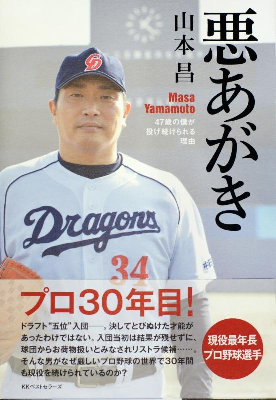 発売は3月16日『悪あがき』(ベストセラーズ)¥1,470円