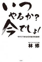 林 修著『いつやるか?今でしょ!』(宝島社)/1,260円