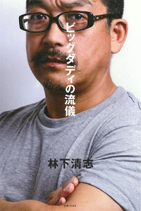『ビッグダディの流儀』林下清志 著(1,050円/主婦と生活社)