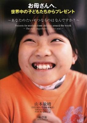 『お母さんへ、世界中の子どもたちからプレゼント あなたのたいせつなものはなんですか?』著/山本敏晴 ¥1,575(小学館)