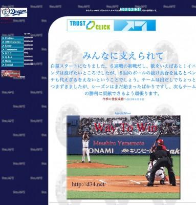昨夜更新された山本のブログには「みんなに支えられて」の言葉で始まり、次の登板への意欲が綴られている。