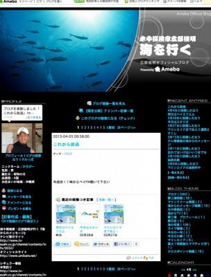 広部俊明オフィシャルブログ「水中探検家広部俊明 海を行く!」Powered by Ameba (20130405)