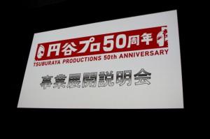 円谷プロダクション50周年
