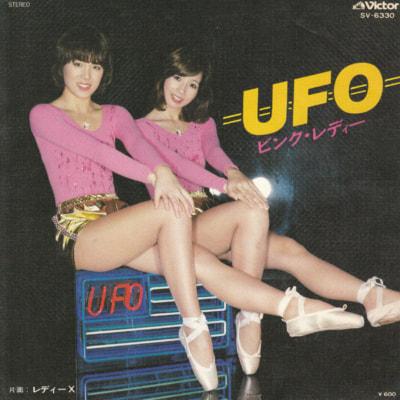 ピンクレディー UFO