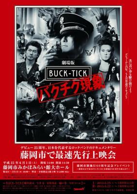 先行上映会のチケットの発売は5月1日から。詳細は公式Webサイトでチェックを
