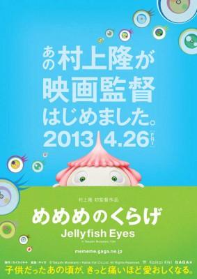 news1218_murakami_flyer