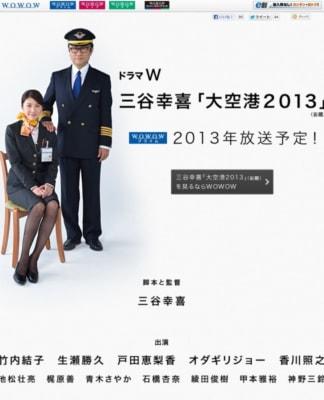 ドラマW『大空港2013』はWOWOWにて今年中の放送を予定している。放送が待ち遠しい