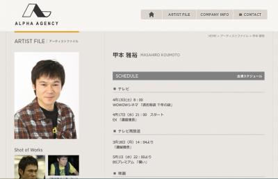 甲本は5月11日から公開の映画『県庁おもてなし課』、8月3日公開の映画『謎解きはディナーのあとで』などに出演している