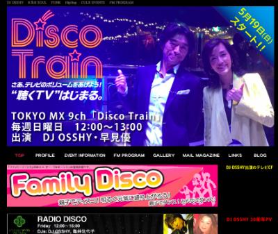 5月19日から放送開始のTOKYO MX 9ch『DISCO TRAIN』 放送:日曜日12〜13時 出演:DJ OSSHY/早見優