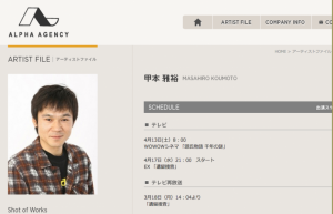 1965年6月26日生まれ、岡山県出身の甲本。映画にドラマ、CMにと活躍を続けている