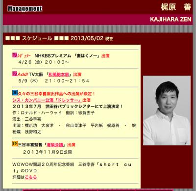 梶原は5月9日(21時〜22時)にTV大阪『和風総本家』に出演する他、7月に公演の舞台『ドレッサー』、11月公開の映画『清須会議』などに出演する