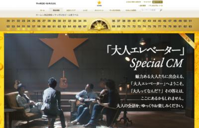 写真左が奥田民生。同CMは現在、放送中。公式Webサイトでも見ることができるのでぜひチェックしてみてほしい