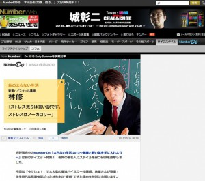 http---number.bunshun.jp-articles---448449 (20130529)