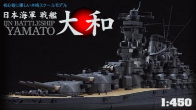 ハセガワ 1:450スケール 日本海軍 戦艦 大和