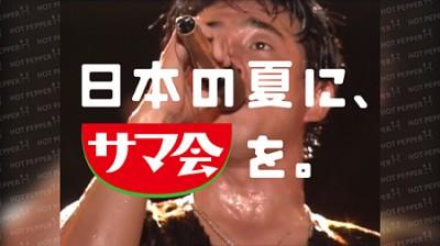 TUBEの21年前のライブ映像を使った『ホットペッパーグルメ』の新テレビCMの1シーン