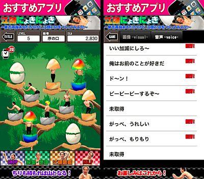 江頭2:50育成ゲーム『江頭にょきにょき』 開発: MJ GARAGE Inc.