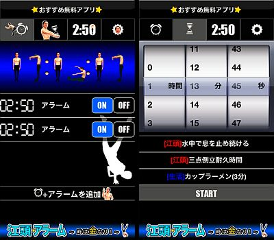 アラーム&タイマーアプリ『江頭アラーム 〜時は金なり〜』 開発: MJ GARAGE Inc.
