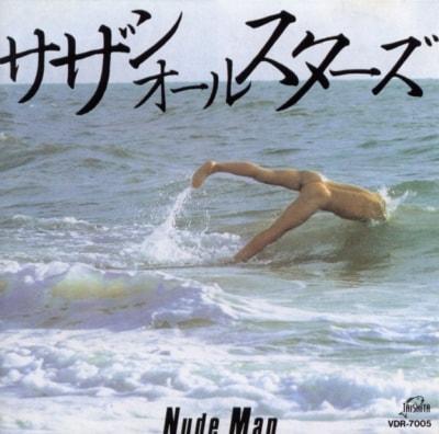 サザンオールスターズ『NUDE MAN』