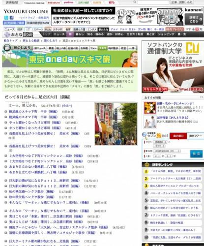 現在連載中の『東京onedayスキマ旅』。第41回目のテーマは「だって6月だから…足立区六月」