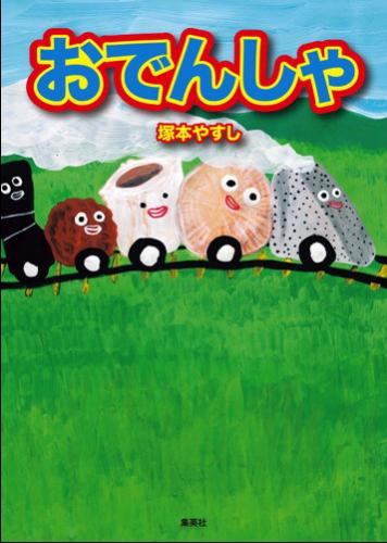 塚本やすし著『おでんしゃ』(集英社/1,260円)の対象年齢は、自分で読むなら5歳から、いっしょに楽しむなら3歳から。
