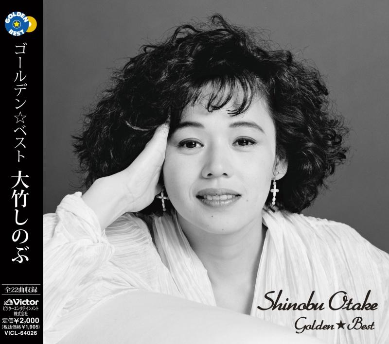 濱口がライナーノーツを執筆している大竹しのぶ『ゴールデン☆ベスト』は6月26日発売。全22曲を収録/2,000円