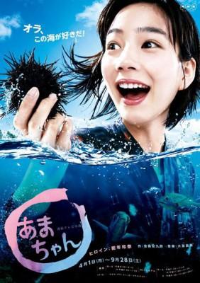 NHK連続ドラマ小説『あまちゃん』 放送時間:月〜土 午前8時〜8時15分/午後0時45分〜1時(再放送)