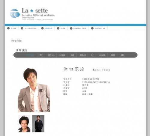 津田は7月から放送の人気刑事ドラマ『警視庁捜査一課9係』(テレビ朝日系)にも出演。同作では、同じく昭和40年生まれの俳優・吹越 満とも共演する。