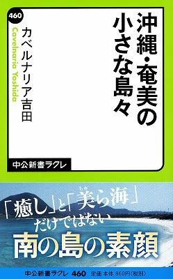 『沖縄・奄美の小さな島々』 (カベルナリア吉田 著/中央公論新社)903円