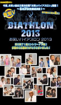お笑いバイアスロン2013 (20130724)