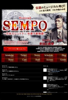 ミュージカル 『SEMPO』  日本のシンドラー 杉原千畝物語 公演:9月10日(火)~9月29日(日) 会場:東京・新国立劇場 中劇場 チケッとは現在発売中。詳しくは公式Webサイトをチェック