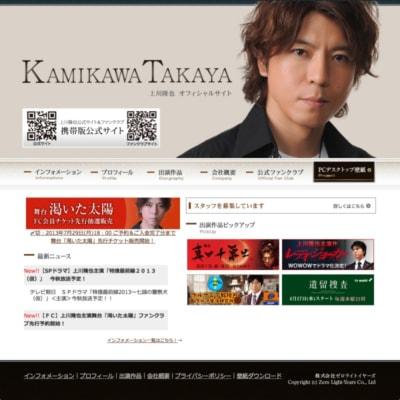 上川隆也-公式サイト (20130718)