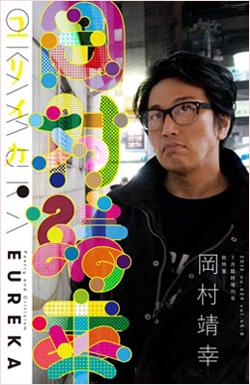 """先月発売された雑誌『ユリイカ』ではカバーを飾り、50名超の岡村ファンの豪華著者陣が""""岡村論""""を展開するなど特集が組まれた。"""
