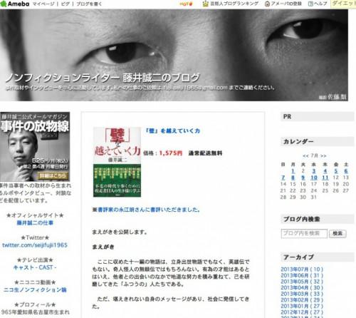 藤井誠二のブログ (20130711)