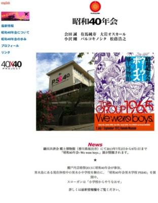 昭和40年会 (20130701)
