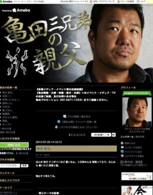 亀田史郎オフィシャルブログ「亀田三兄弟の親父」Powered by Ameba (20130722)