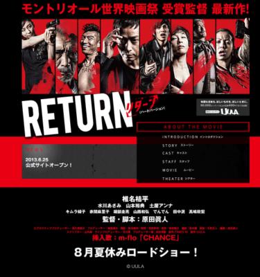 映画『RETURN ハードバージョン』は8月24日から公開。