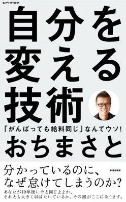 電子書籍『自分を変える技術』(おちまさと著/PHP研究所)¥100
