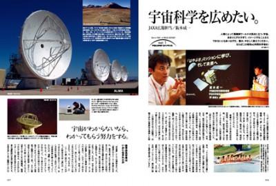 本誌vol.9の巻頭特集『俺たちの宇宙』に登場してくれた阪本。宇宙科学を広めるために日々走り回り「宇宙がわからないなら、わかってもらう努力をする」と熱い思いを話してくれた。