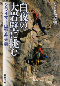 『白夜の大岩壁に挑む クライマー山野井夫妻』新潮文庫/662円